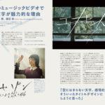 「月刊MdN」2018年1月号 インタビュー「欅坂46のミュージックビデオでタイトル文字が魅力的な理由」