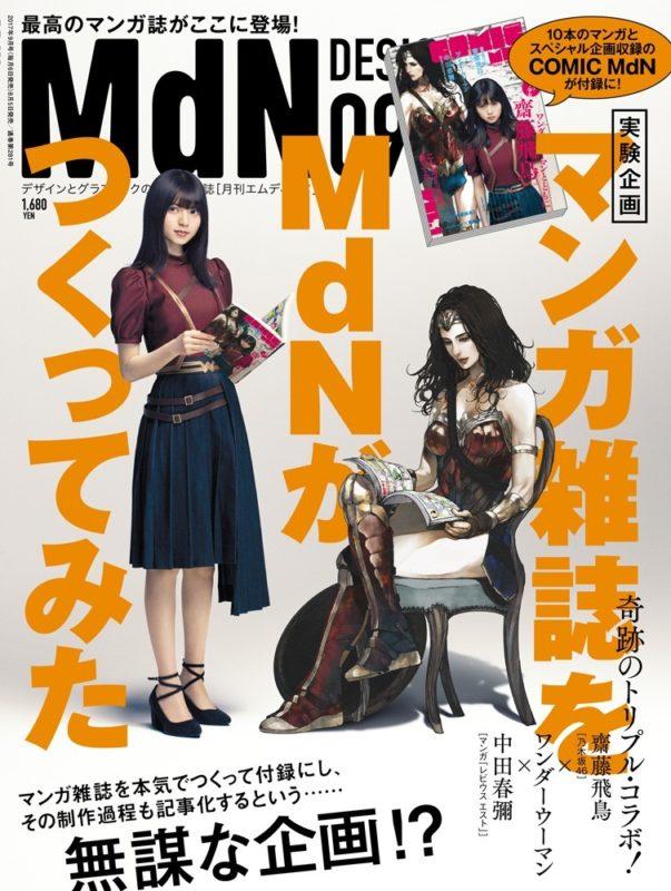 「月刊MdN」2017年9月号(表紙モデル:齋藤飛鳥/発行:エムディエヌコーポレーション)