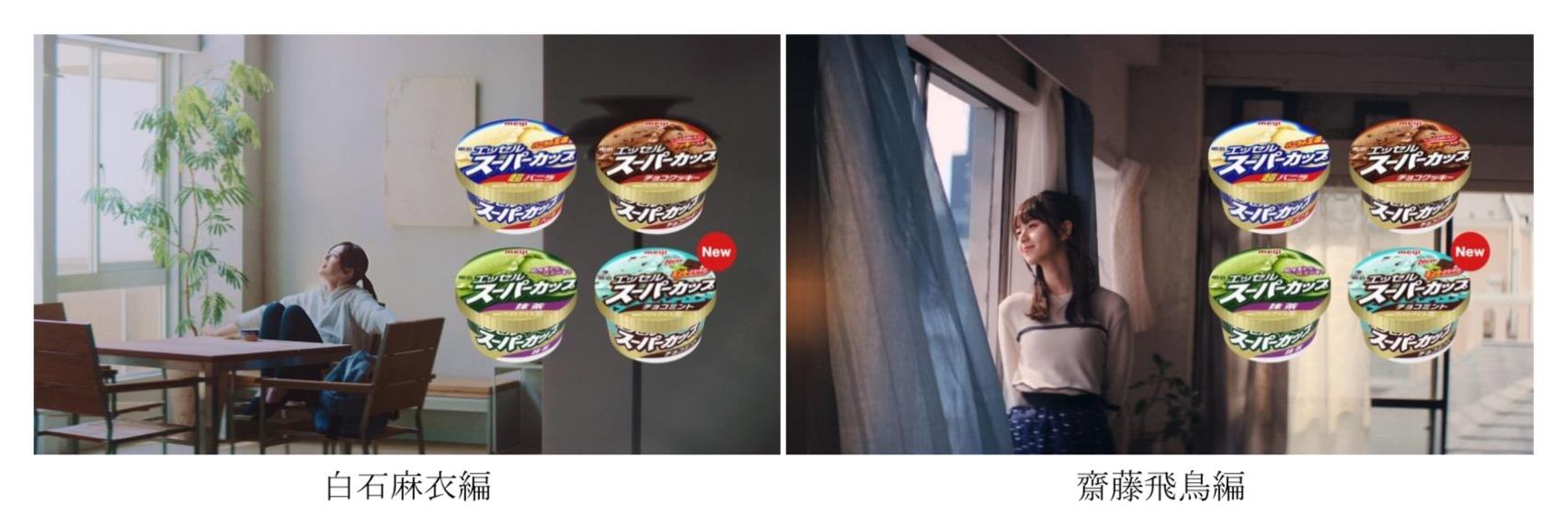 「明治 エッセルスーパーカップ」新CM(出演:白石麻衣、齋藤飛鳥)