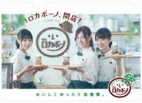 「明治ロカボーノ」乃木坂46オリジナルクリアファイル