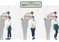 「明治ロカボーノカフェ」乃木坂46等身大フォトスポット