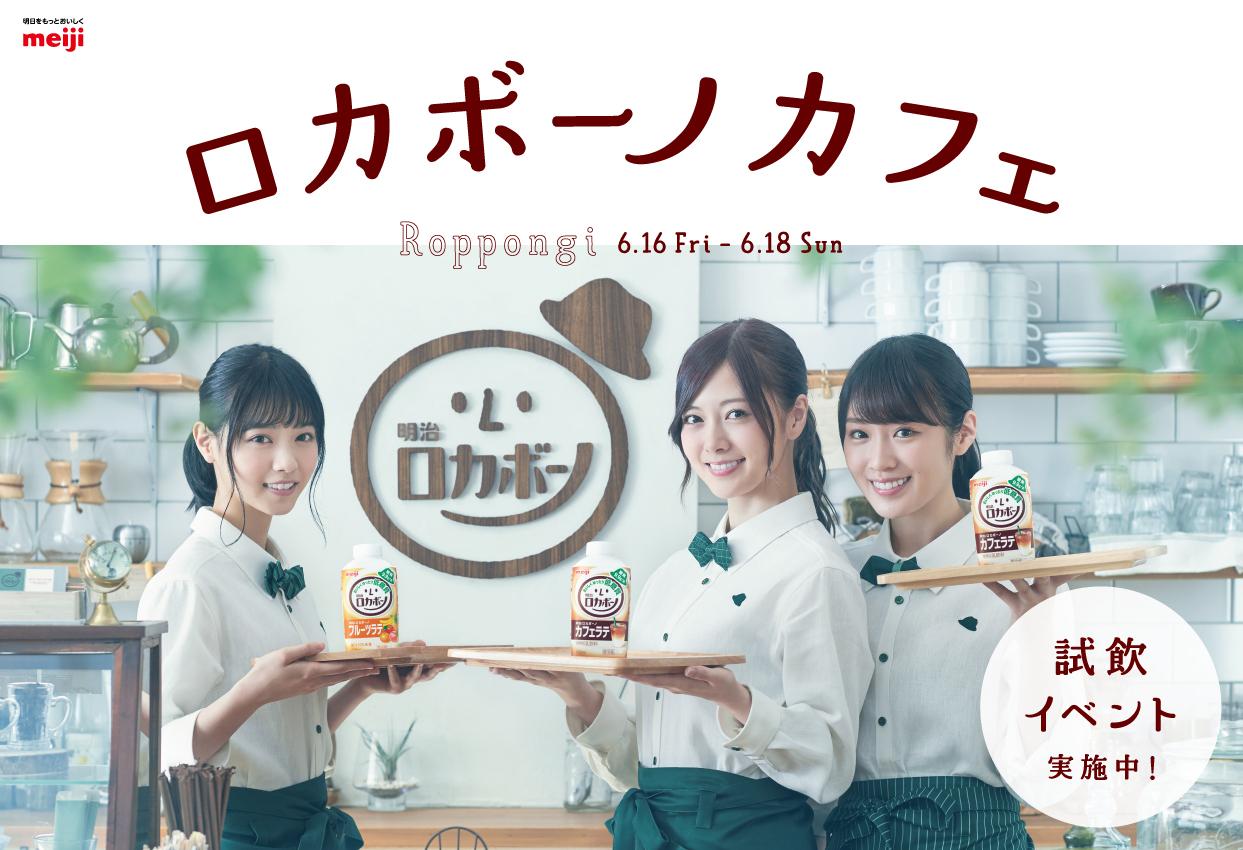 明治新商品試飲イベント・乃木坂46「ロカボーノカフェ」