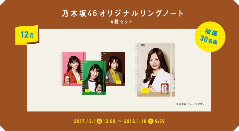 「乃木坂46セールスリーダーレシートキャンペーン」12月のプレゼント