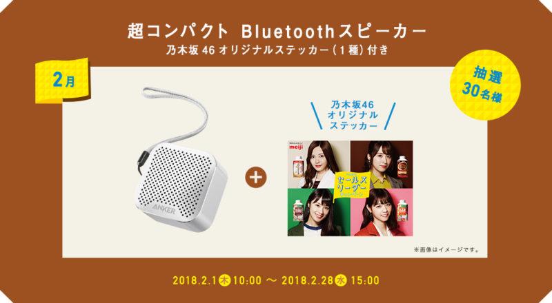 「乃木坂46セールスリーダーレシートキャンペーン」2月のプレゼント