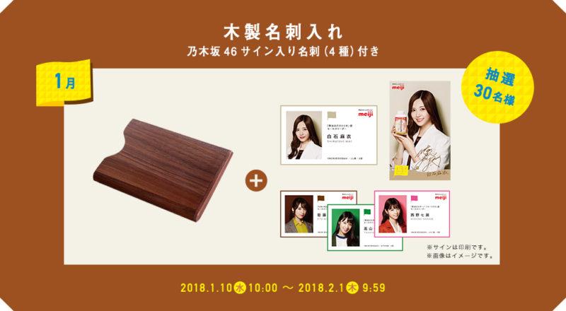 「乃木坂46セールスリーダーレシートキャンペーン」1月のプレゼント