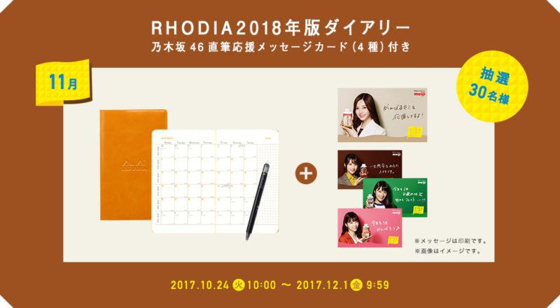 「乃木坂46セールスリーダーレシートキャンペーン」11月のプレゼント