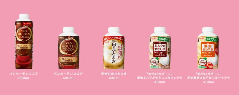 「乃木坂46セールスリーダーレシートキャンペーン」対象商品