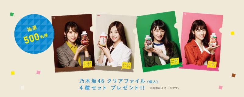 「乃木坂46セールスリーダーTwitter RTキャンペーン」賞品(乃木坂46クリアファイル)