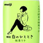 「明治白のひととき 抹茶ラテ」パッケージリニューアル発売(絵柄1)