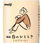 「明治白のひととき ミルクコーヒー」パッケージリニューアル発売(絵柄1)