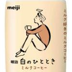 「明治白のひととき ミルクコーヒー」パッケージリニューアル発売(絵柄2)