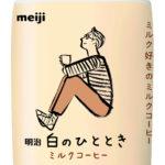 「明治白のひととき ミルクコーヒー」パッケージリニューアル発売(絵柄3)