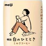 「明治白のひととき ミルクコーヒー」パッケージリニューアル発売(絵柄4)