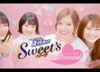 「乃木坂46の明治エッセルスーパーカップSweet'sチャンネル」(1)その1
