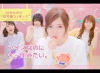 「乃木坂46の明治エッセルスーパーカップSweet'sチャンネル」(1)その3
