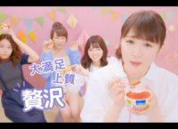 明治WEB限定動画「ケーキなの!?アイスなの!?」(高山一実)
