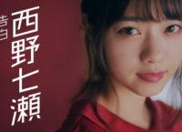 「明治 エッセルスーパーカップSweet's 告白篇」(西野七瀬)