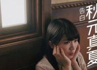 「明治 エッセルスーパーカップSweet's 告白篇」(秋元真夏)