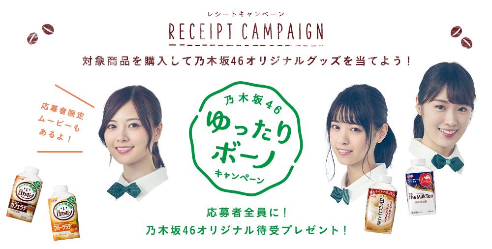 明治「乃木坂46ゆったりボーノキャンペーン」ビジュアル
