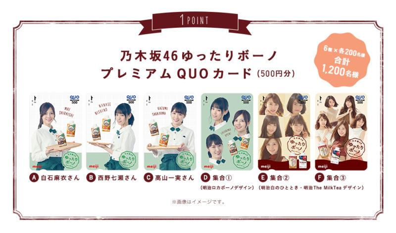 明治「乃木坂46ゆったりボーノキャンペーン」プレミアムQUOカード