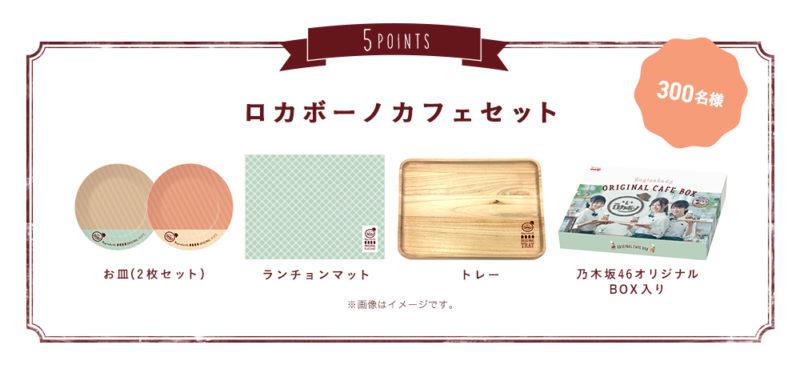 明治「乃木坂46ゆったりボーノキャンペーン」ロカボーノカフェセット