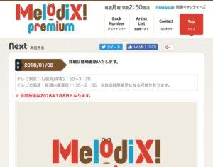 テレビ東京「プレミアMelodiX!」公式ホームページ