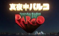 心斎橋パルコのオープニング企画となるWEB番組『真夜中パルコ』