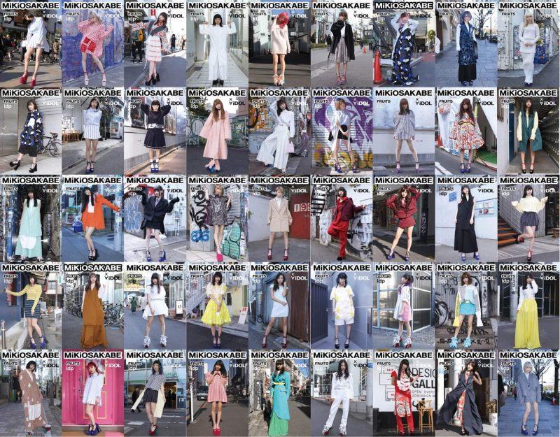『MIKIO SAKABE×∀iDOL style book』限定表紙版(全45種)