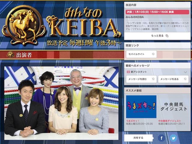 「みんなのKEIBA」新予想コーナーに白石麻衣・小嶋陽菜ら「うまズキッ!」メンバー
