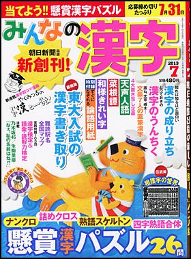 「BOMB」7月号に乃木坂46の2期生名鑑