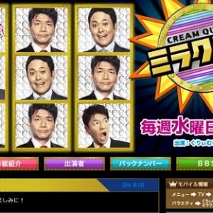 乃木坂46高山一実が27日の「ミラクル9」に出演、次回はおねぇナインvs俳優ナイン