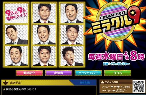 乃木坂46高山一実が19日の「ミラクル9」に出演、東日本ナインvs西日本ナインで東西クイズ対決