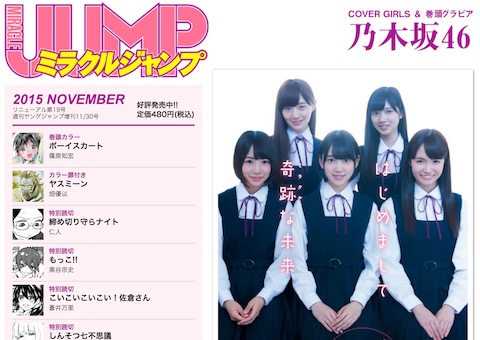 乃木坂46サンエトが「ミラクルジャンプ」初表紙、史上初MJ&YJ4週連続乃木坂ジャック決定