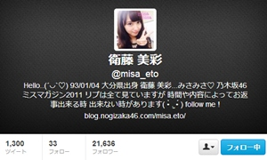 misa_eto1311
