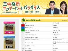 乃木坂46、14年7/19(土)のメディア情報「伝えてピカッチ」「うまズキッ!」「mina」