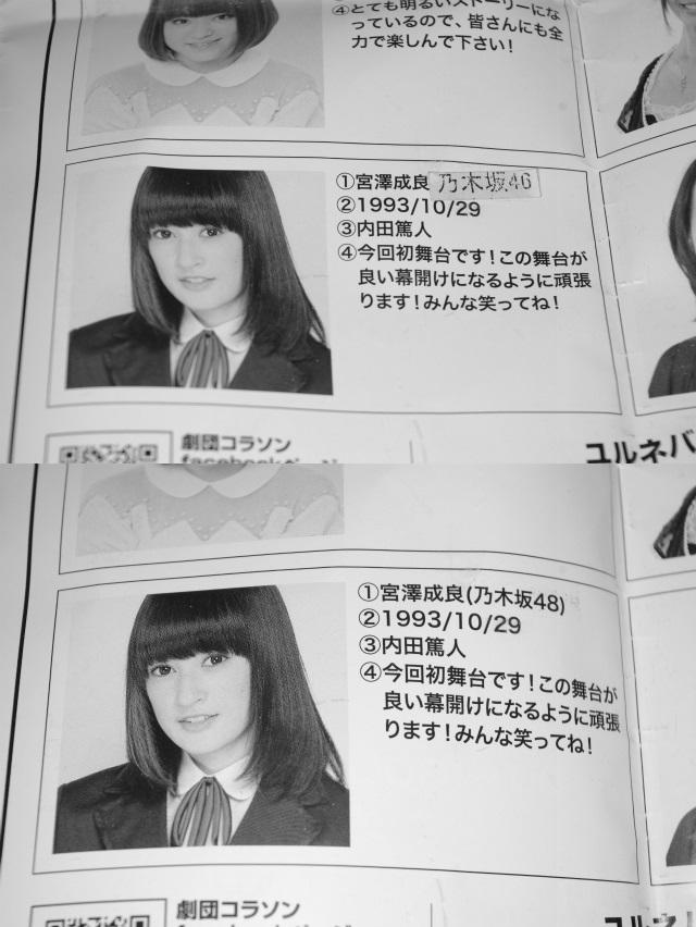 乃木坂散歩道・第7回「聖地巡礼『乃木坂』編」