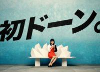 スマホアプリ『剣と魔法のログレス いにしえの女神』TVCM「初ドーン。」篇(出演:深川麻衣)