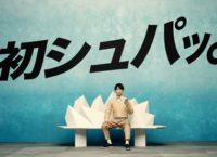 スマホアプリ『剣と魔法のログレス いにしえの女神』TVCM「初シュパッ。」篇(出演:高杉真宙)