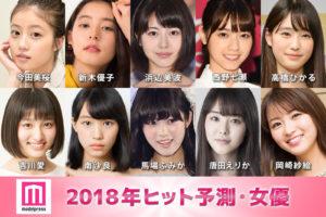 モデルプレス「2018年ヒット予測・女優部門」