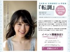 乃木坂46、16年1月8日(金)のメディア情報「ZIP!」「ジャンポリス」「金つぶ」「沈金」ほか