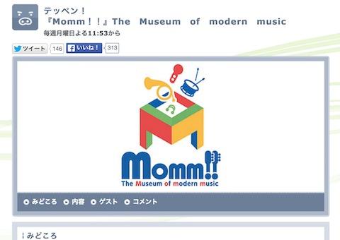 TBS「Momm!!」に次週乃木坂46がゲスト出演、おかずクラブとモデル対決