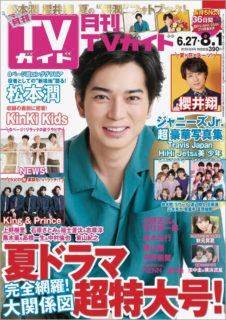 「月刊TVガイド」2019年8月号(表紙:松本潤/発行:東京ニュース通信社)