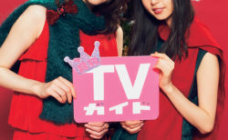 乃木坂46・松村沙友理×齋藤飛鳥「月刊TVガイド2019年1月号」(東京ニュース通信社刊)