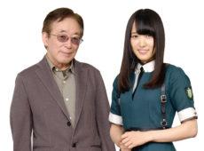 東京大学名誉教授の本村凌二氏と欅坂46の菅井友香