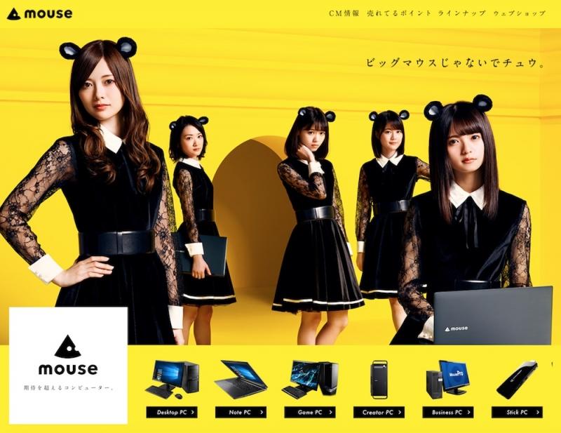 mouse-campaign-site