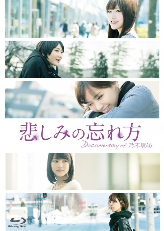 乃木坂46ドキュメンタリー映画『悲しみの忘れ方』がBlu-ray&DVDで11月発売