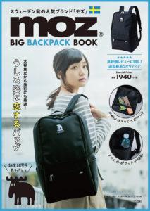 マルチメディア「moz BIG BACKPACK BOOK」(表紙:深川麻衣/発行:宝島社)