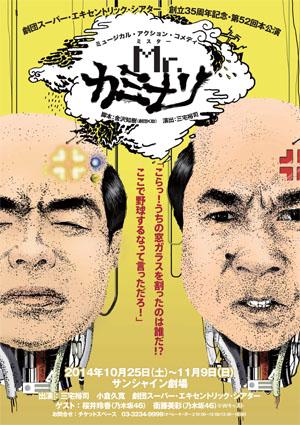 乃木坂散歩道・第156回「舞台:Mr.カミナリ」