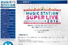 msta-superlive2014-info