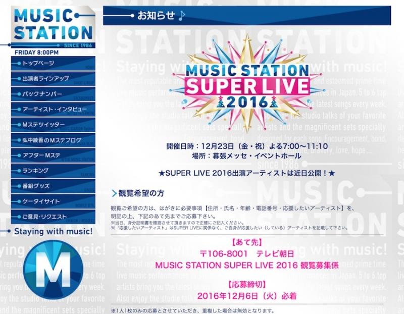 乃木坂46&欅坂46が「Mステスーパーライブ2016」に出演決定 過去最多45組の出演者ラインアップ発表